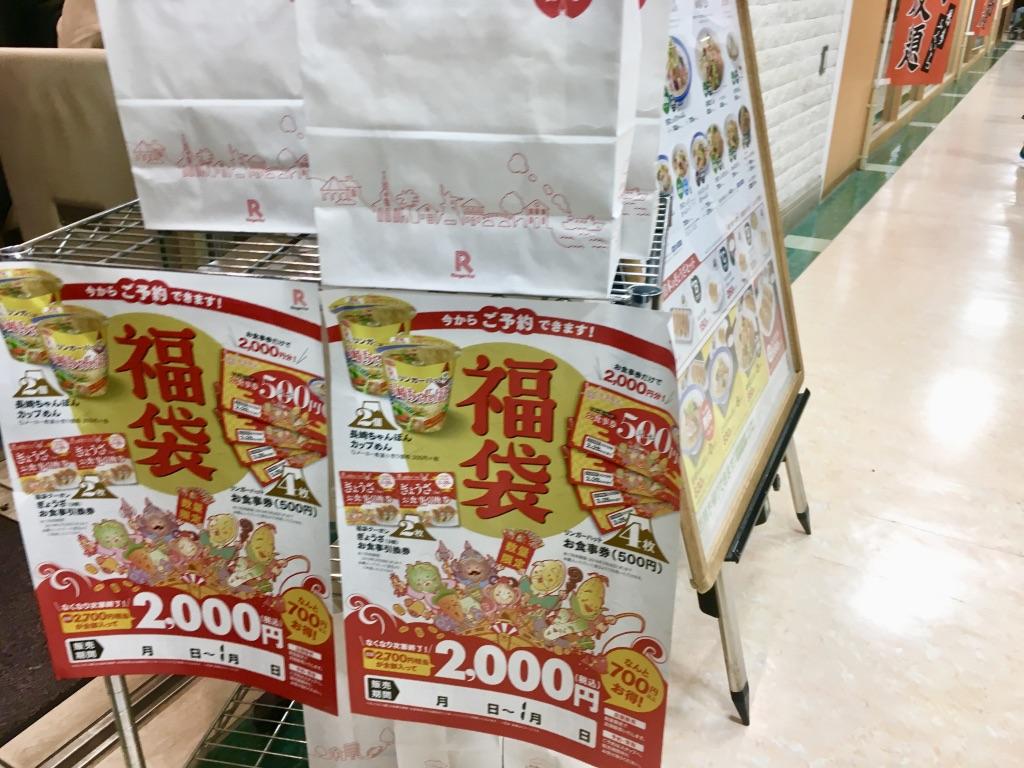長崎ちゃんぽんリンガーハット福袋 2000円