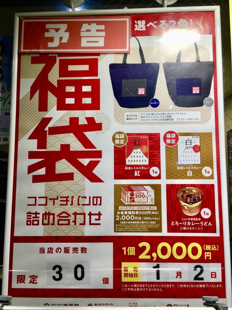 カレーハウスCoCo壱番屋の福袋 2000円