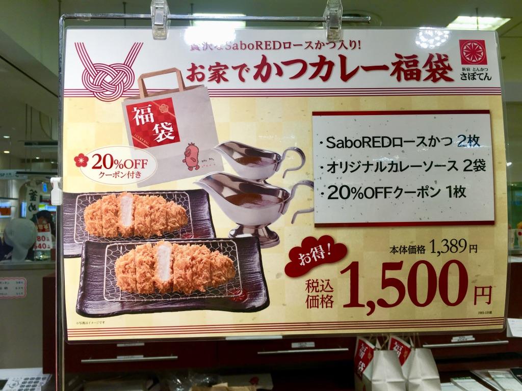 新宿とんかつさぼてん お家でかつカレー福袋 1500円