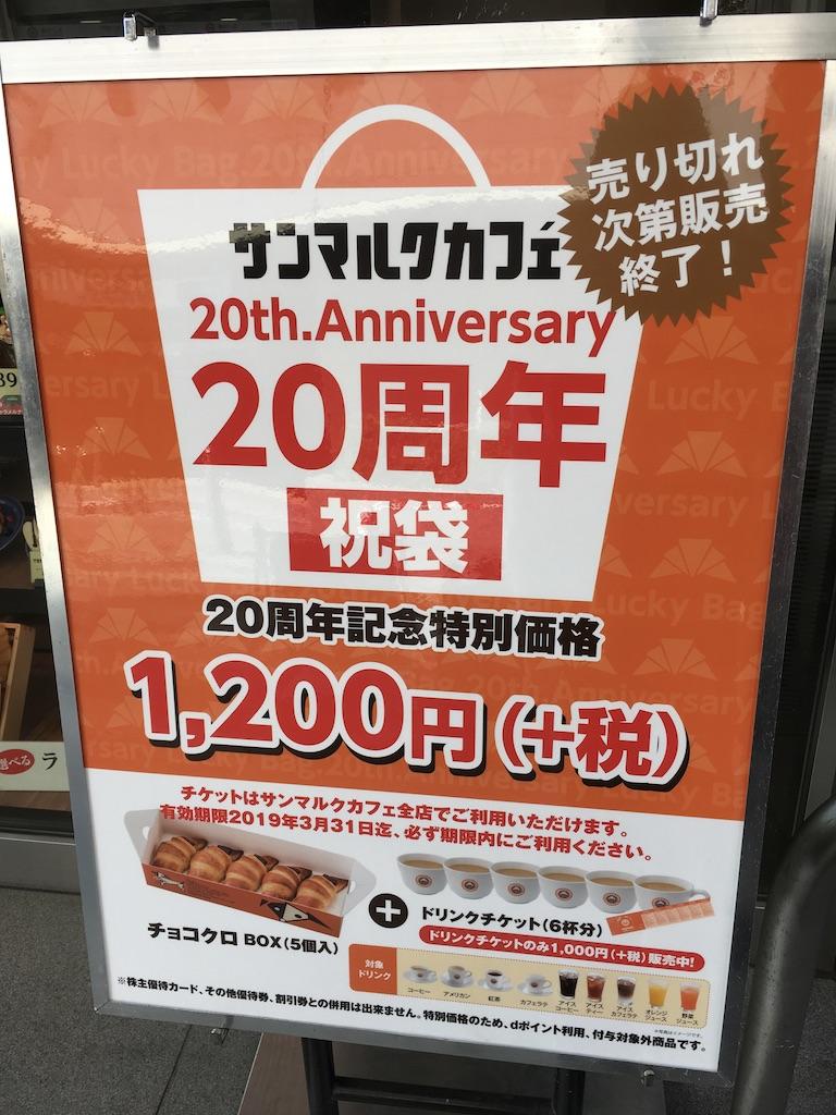 サンマルクカフェ20周年祝袋の告知ポスター