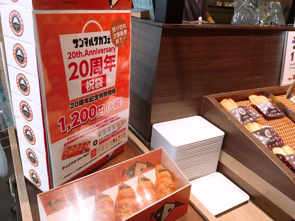 サンマルクカフェ20周年祝袋の店頭掲示