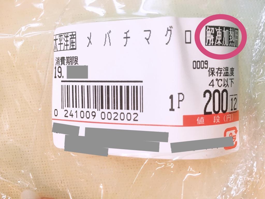 メバチマグロのあら 解凍加熱用の文字