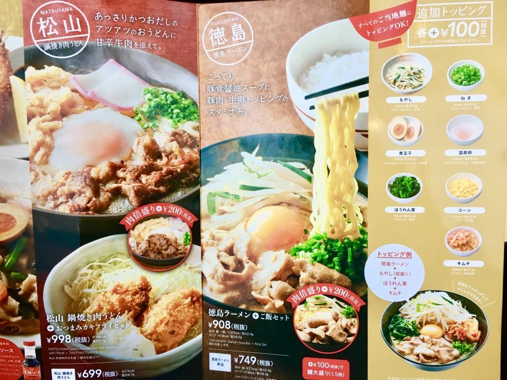 ご当地麺処 麺屋ガストメニュー中身