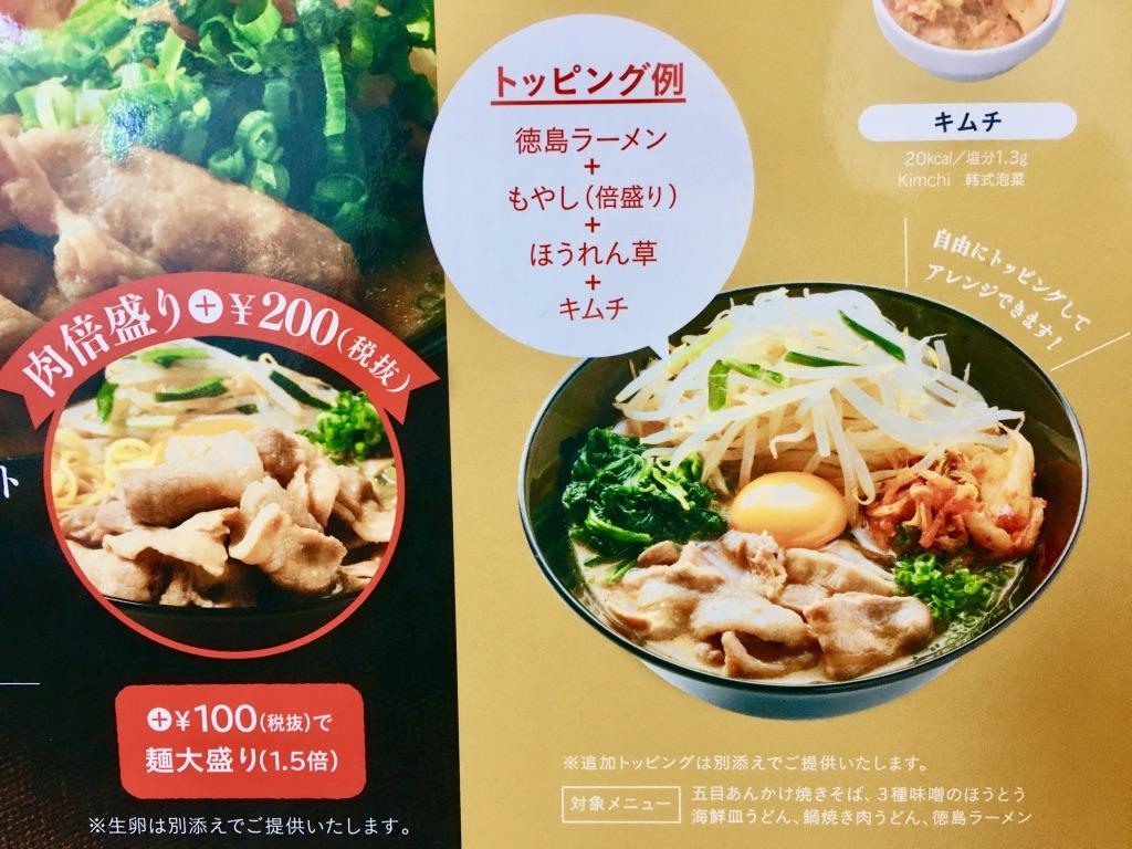 ご当地麺処 麺屋ガストのトッピング例
