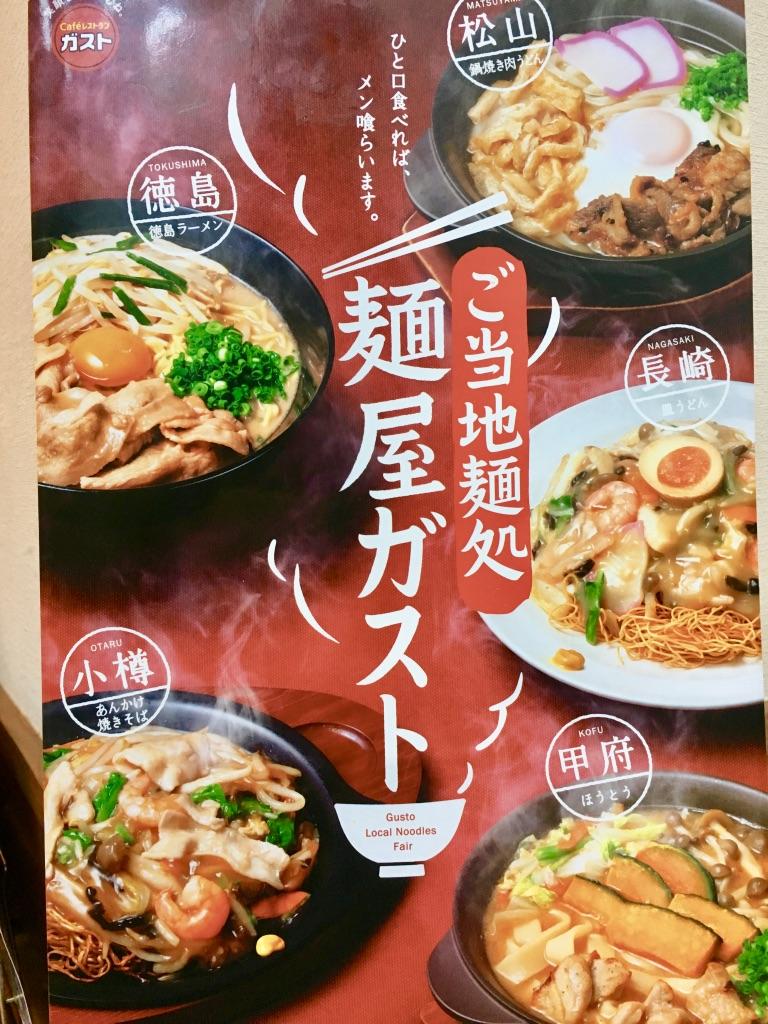 ご当地麺処 麺屋ガストメニュー表の表紙