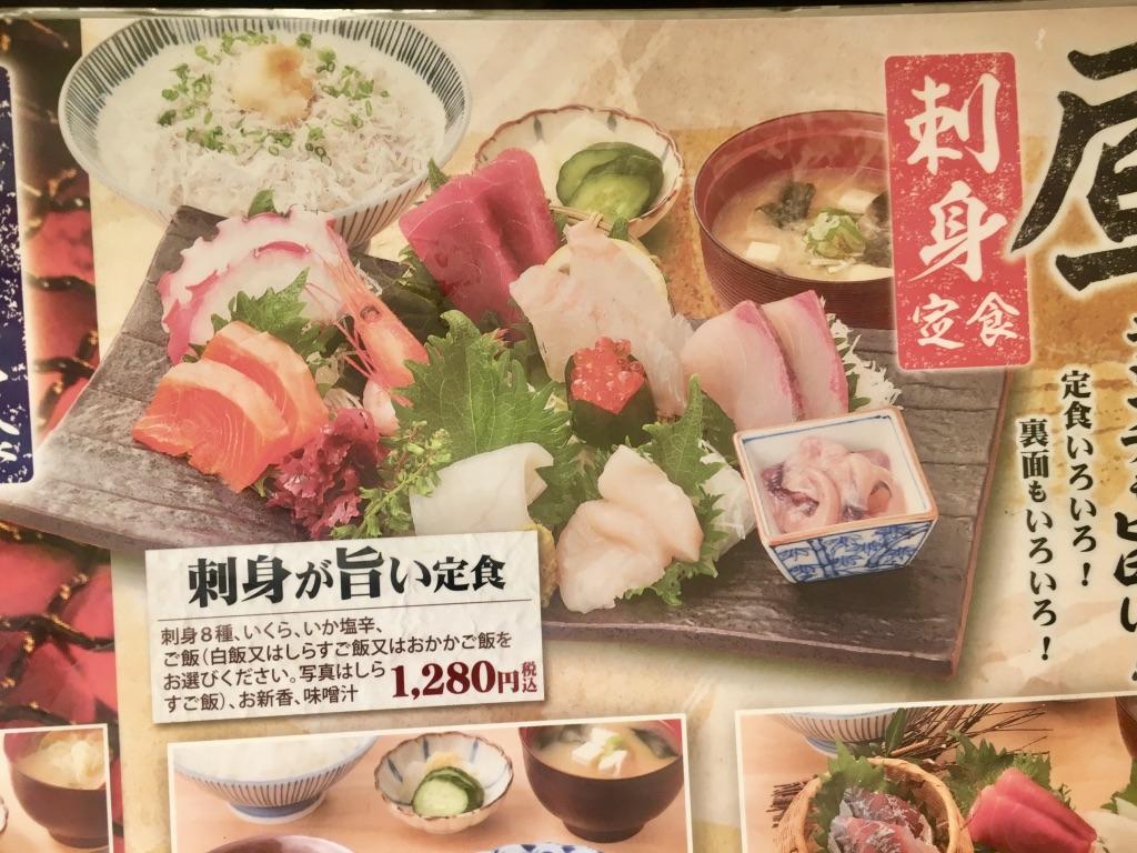 刺身が旨い定食 1280円のメニュー表