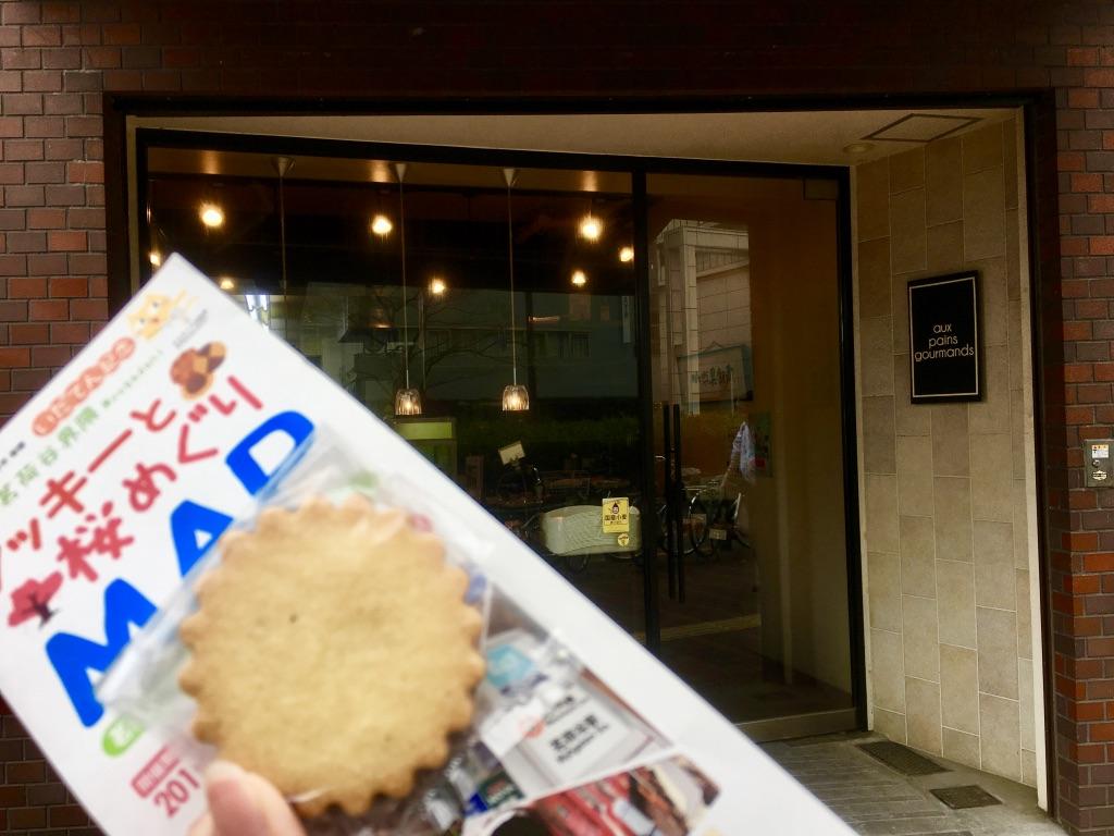 オー・パン・グルマン クッキー