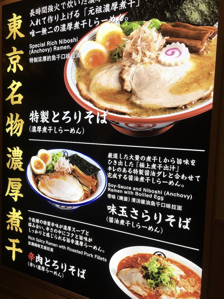 東京名物濃厚煮干看板