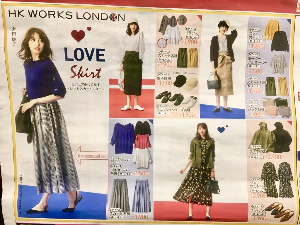 HK WORKS LONDONのトレンドスカートスタイル