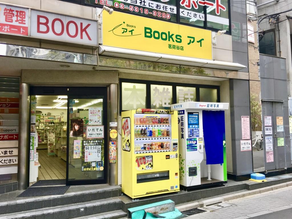 Booksアイ店舗外観