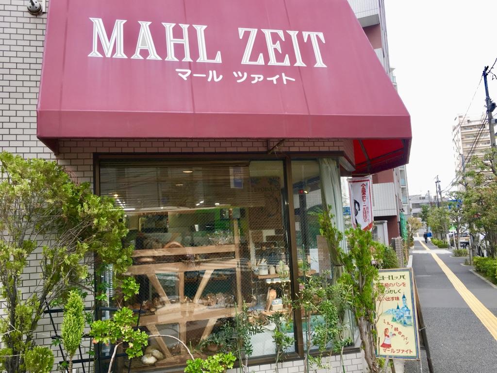 MAHL ZEIT店舗外観