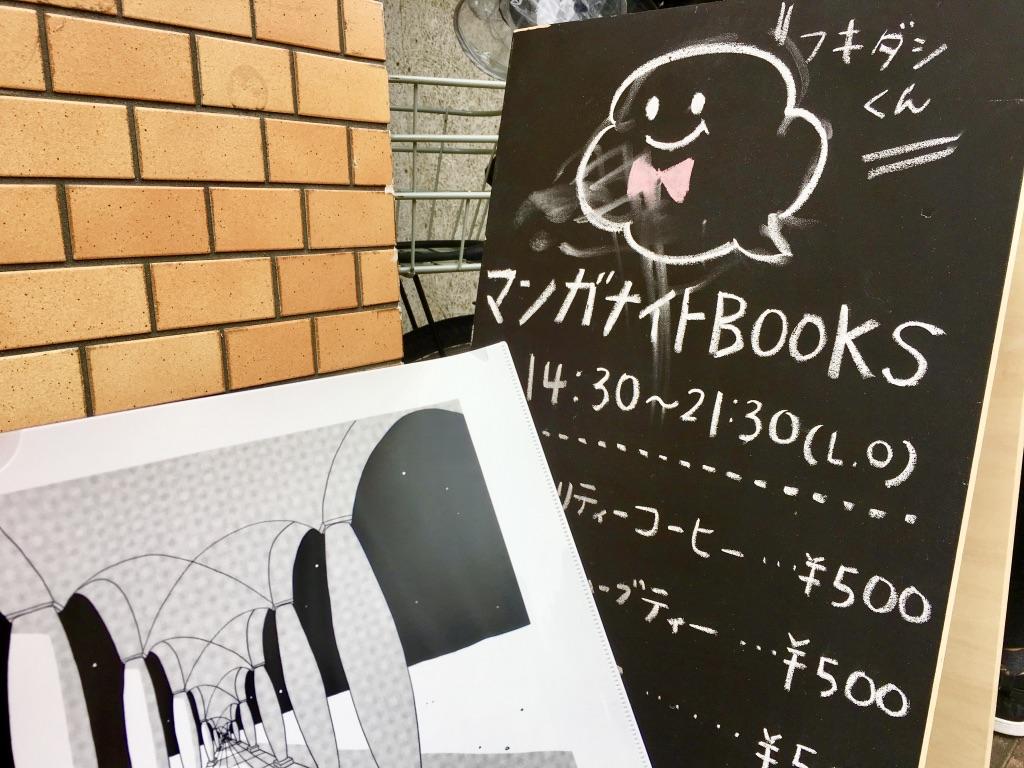 マンガナイトBOOKS Café&Galleryのクリアファイル