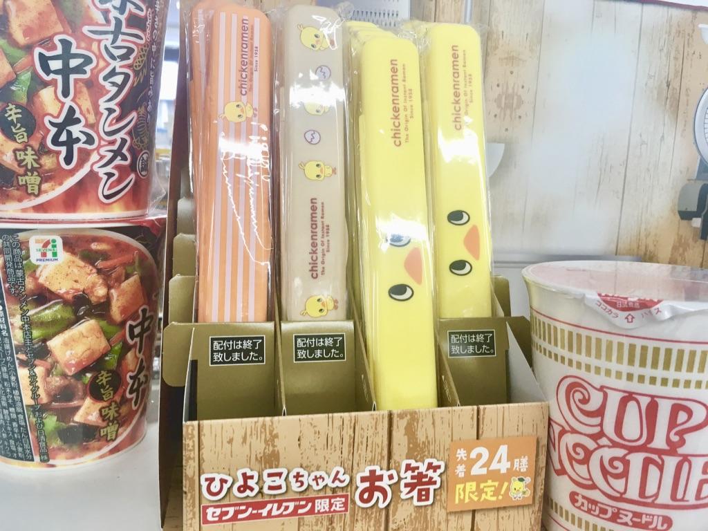 ひよこちゃんのお箸3種類