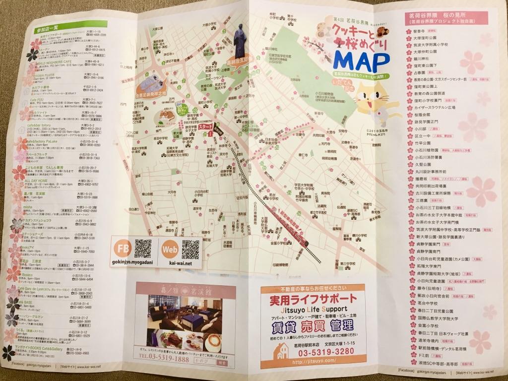 茗荷谷界隈クッキーと桜めぐり2019年MAP