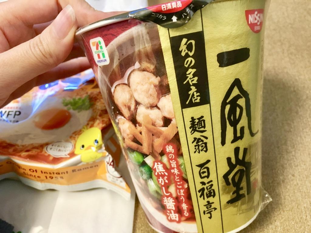 博多一風堂のカップ麺