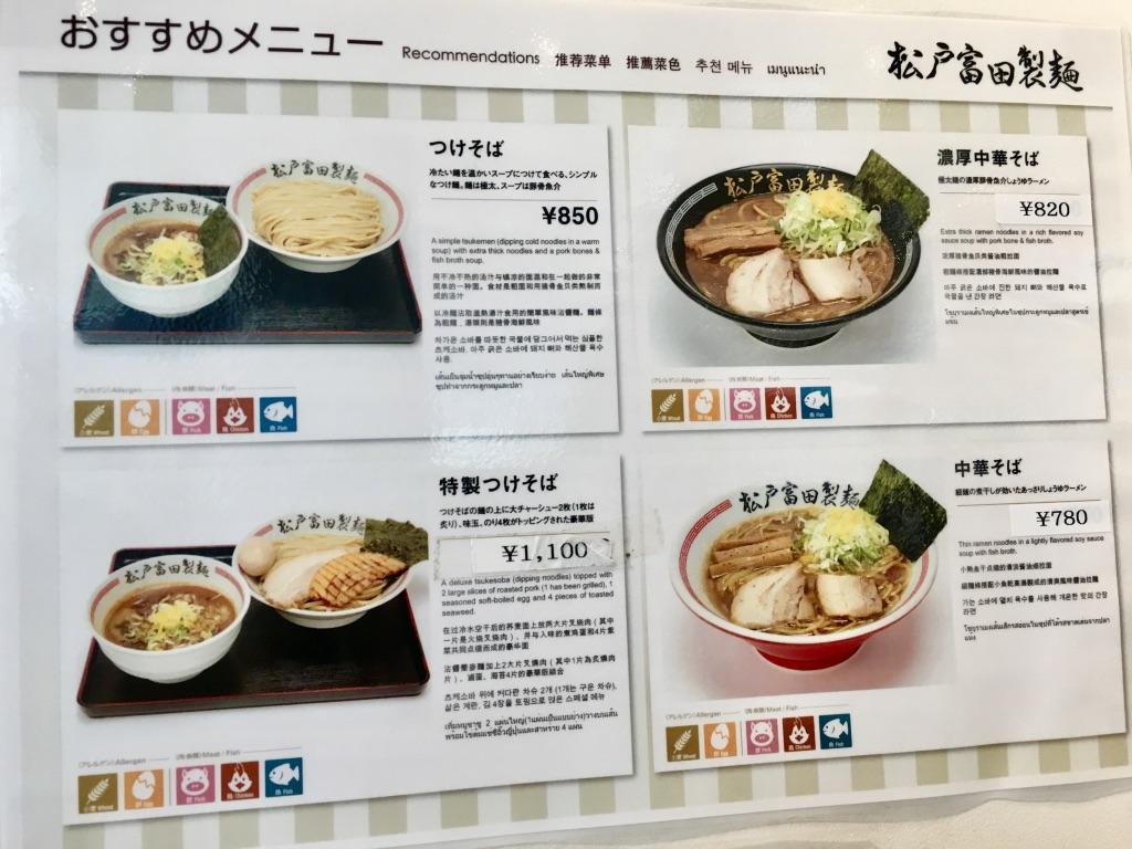 木更津アウトレット 松戸富田製麺おすすめメニュー