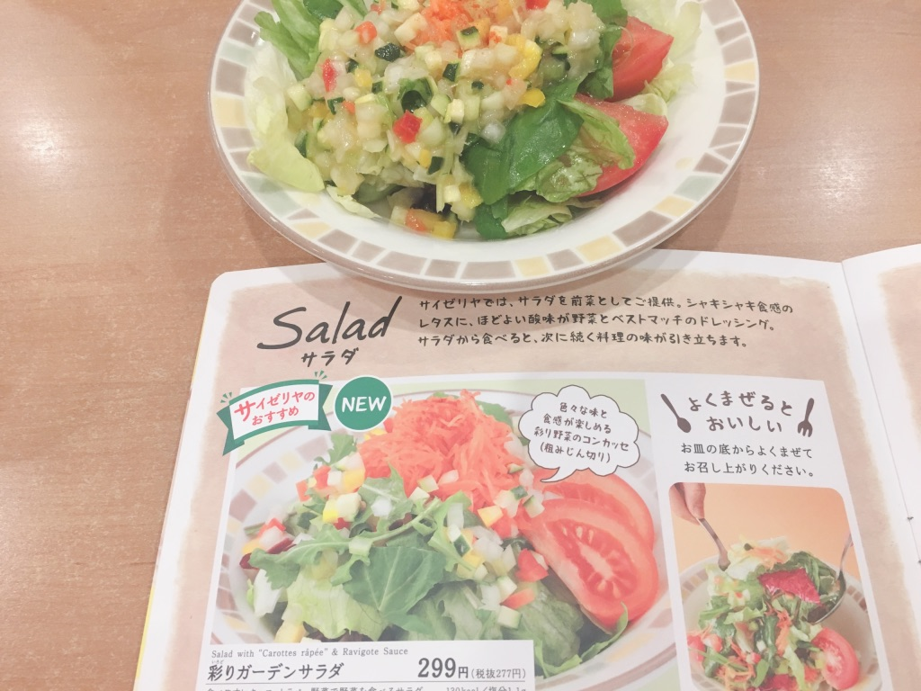 彩りガーデンサラダ299円とメニュー見比べ