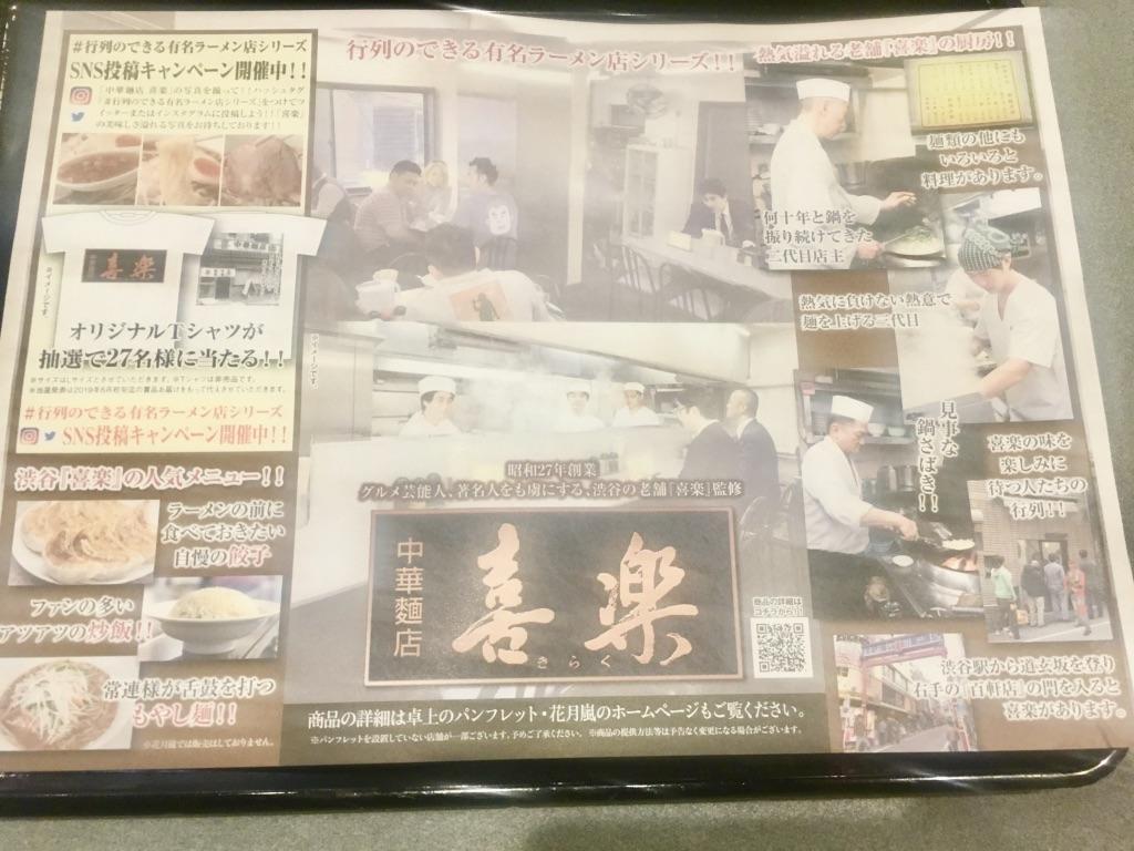 らあめん花月コラボ中華麺店喜楽のチラシ