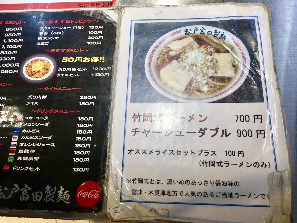木更津アウトレット 松戸富田製麺 竹岡式ラーメン?