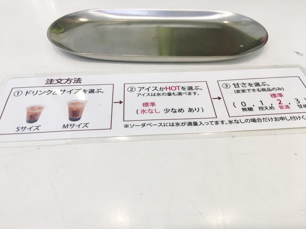 たぴヤ北千住店カウンター