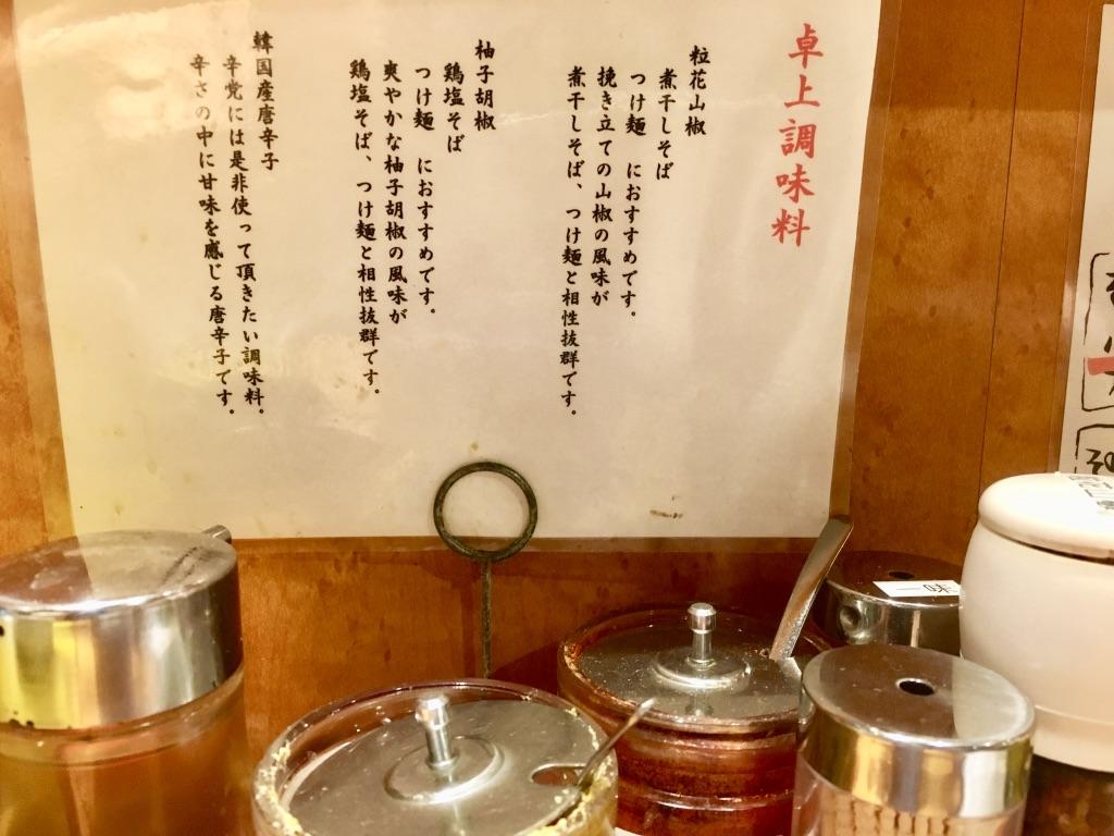 麺屋音 卓上調味料たち