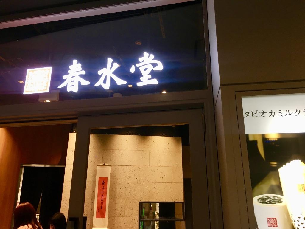 春水堂(チュンスイタン)東京ドームシティラクーア店店舗外観