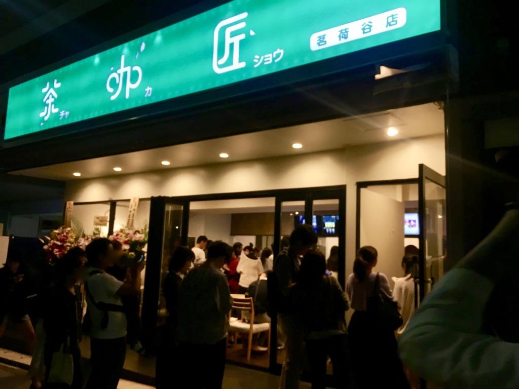 茶咖匠(チャカショウ)にできる行列の様子と店舗外観