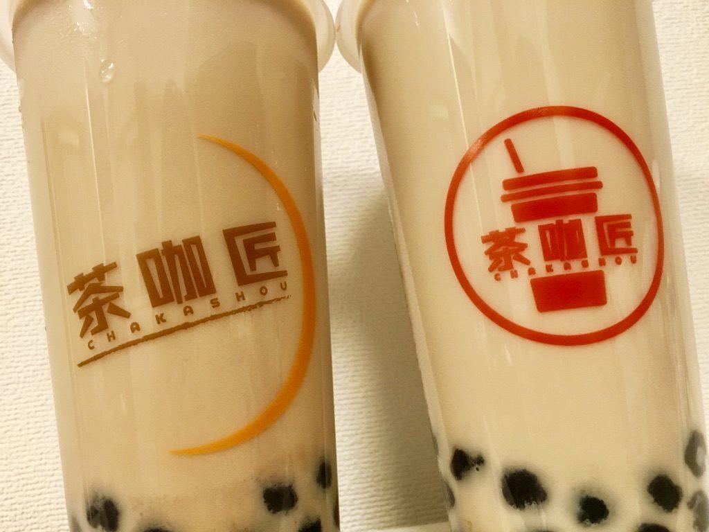 茶咖匠(チャカショウ)の焙じ茶タピオカミルクティーと紅茶タピオカミルクティーアップ