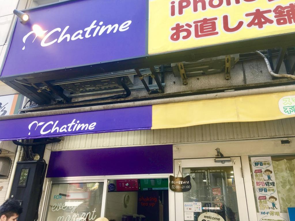 チャタイムとiPhoneお直し本舗の看板