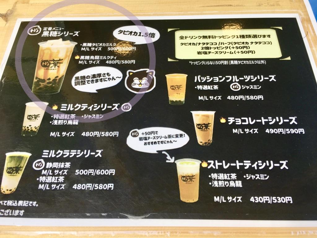 Hi-茶の定番メニュー黒糖シリーズ