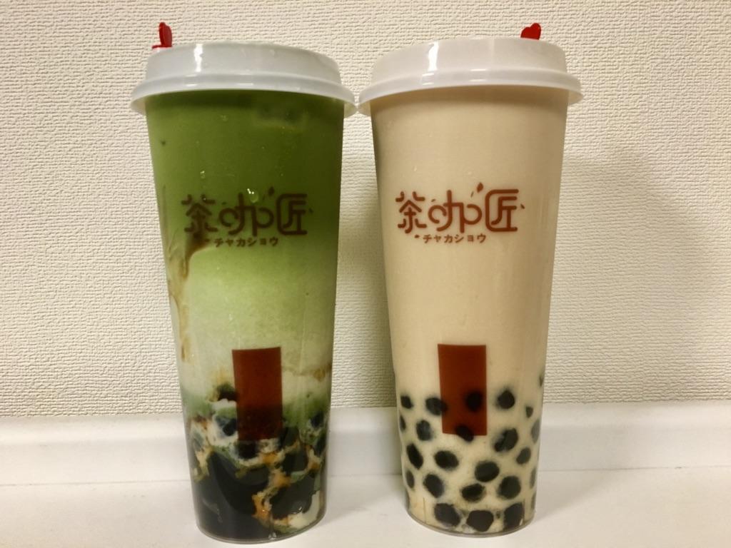 茶咖匠(チャカショウ)の宇治抹茶黒糖タピオカミルクティーと紅茶タピオカミルクティー