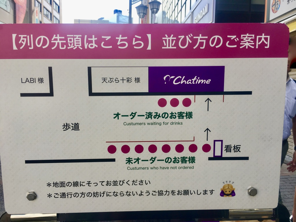 Chatime(チャタイム)池袋店の並び方説明看板