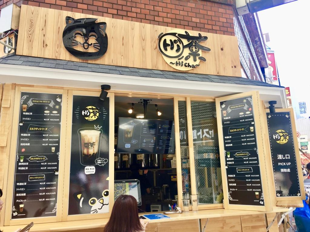 Hi-茶池袋店店舗外観
