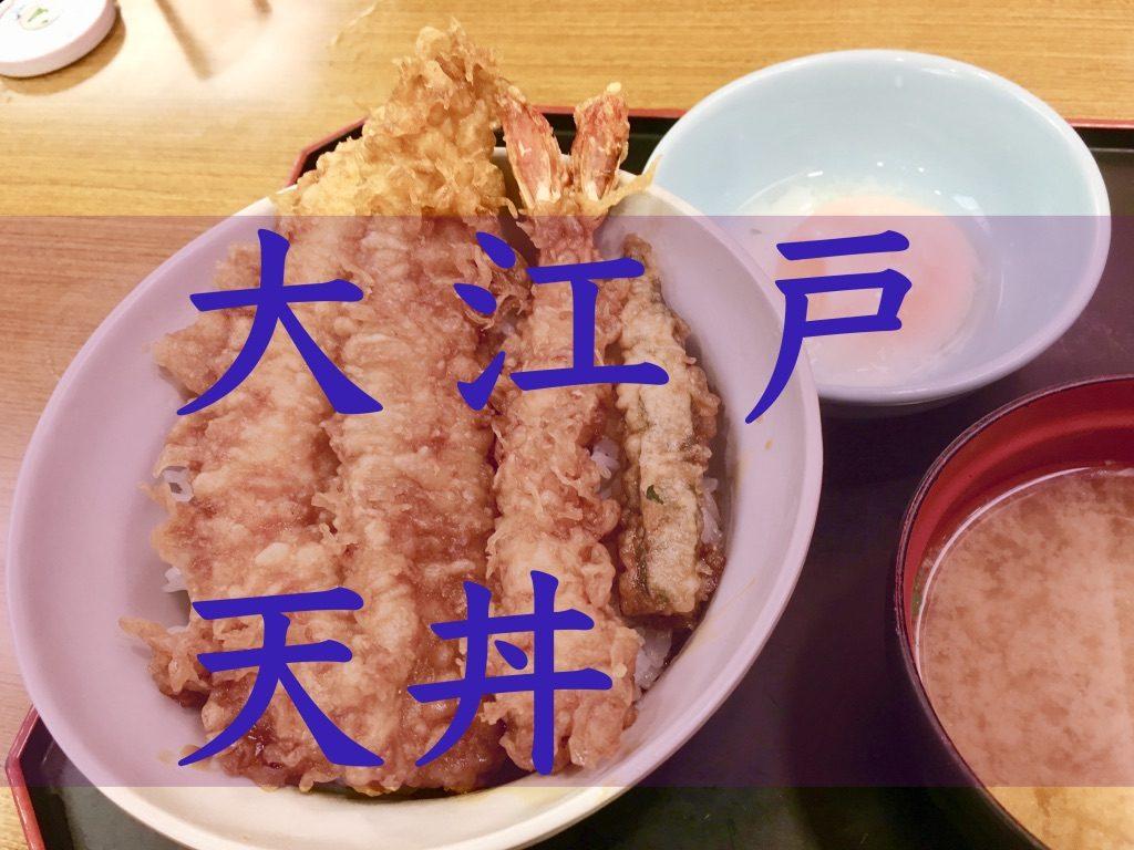 てんやの夏メニュー 大江戸天丼のアイキャッチ画像