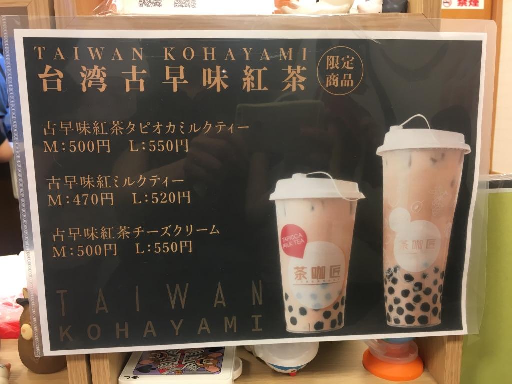 茶咖匠(チャカショウ)限定商品台湾古早味紅茶のメニュー表
