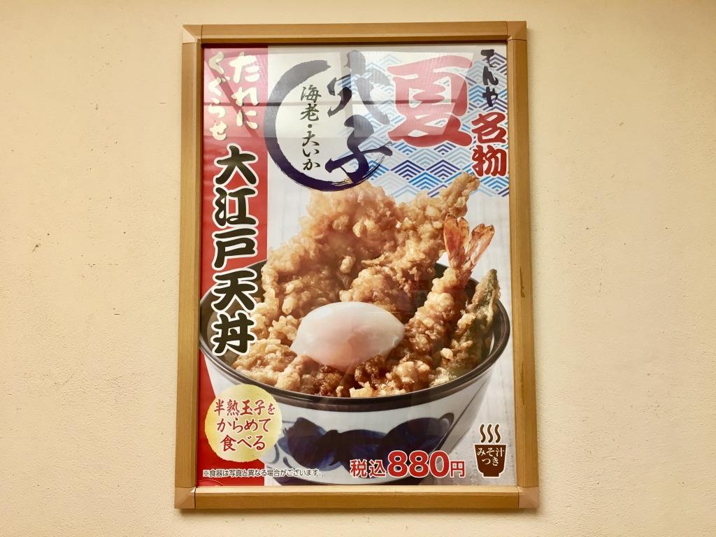 てんやの夏メニュー 大江戸天丼880円のポスター