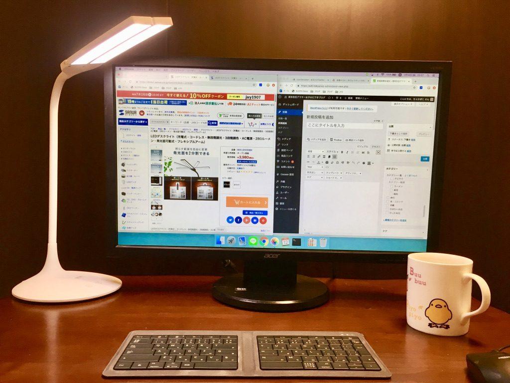 ブログ作業画面とサンワサプライLEDデスクライト