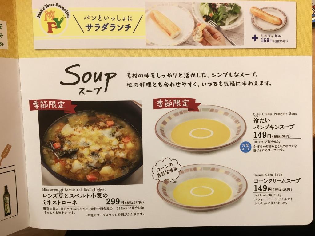 サイゼリヤ新メニュー レンズ豆とスペルト小麦のミネストローネ 299円のメニュー欄