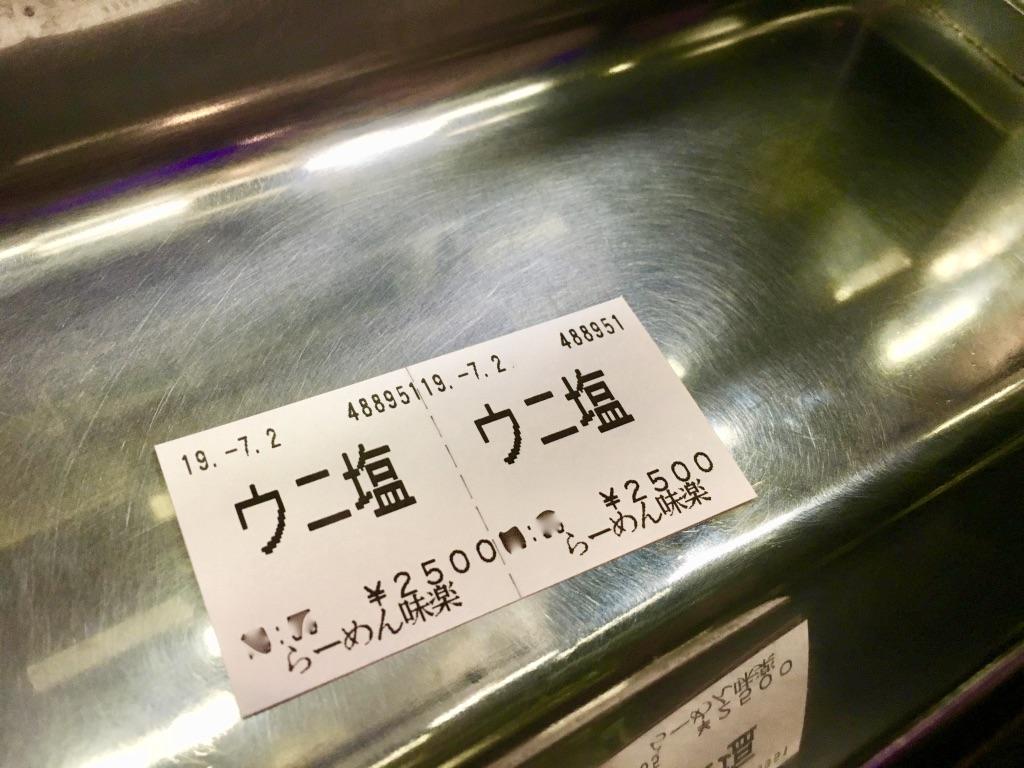 ラーメン味楽1日10食限定生うにラーメンの食券