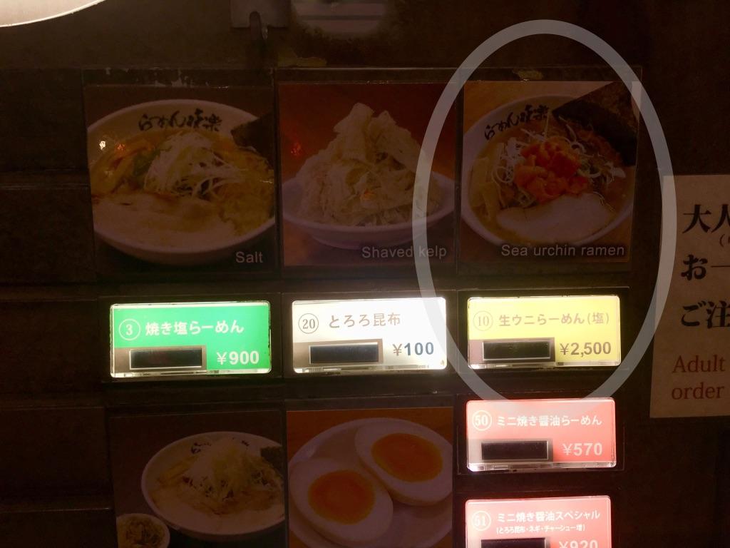 利尻ラーメン味楽の生ウニらーめん2500円の券売機ボタン