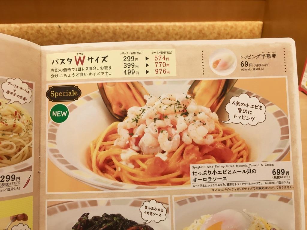 サイゼリヤ たっぷり小エビとムール貝のオーロラソース 699円のメニュー欄