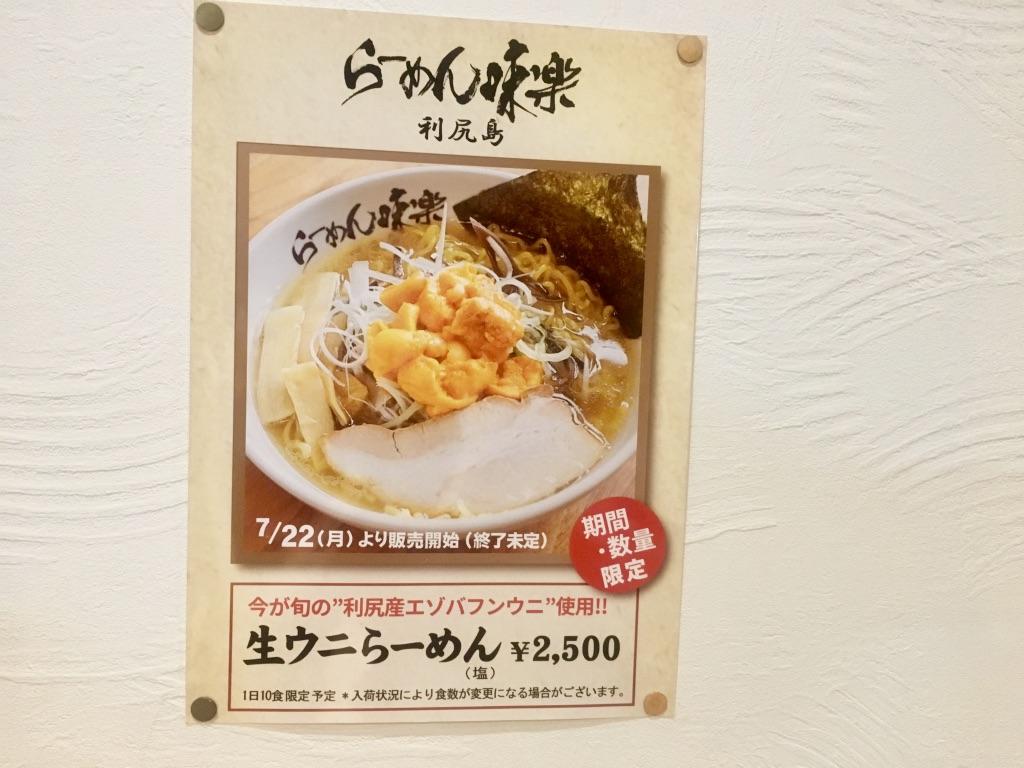 ラーメン味楽1日10食限定生うにラーメンのポスター
