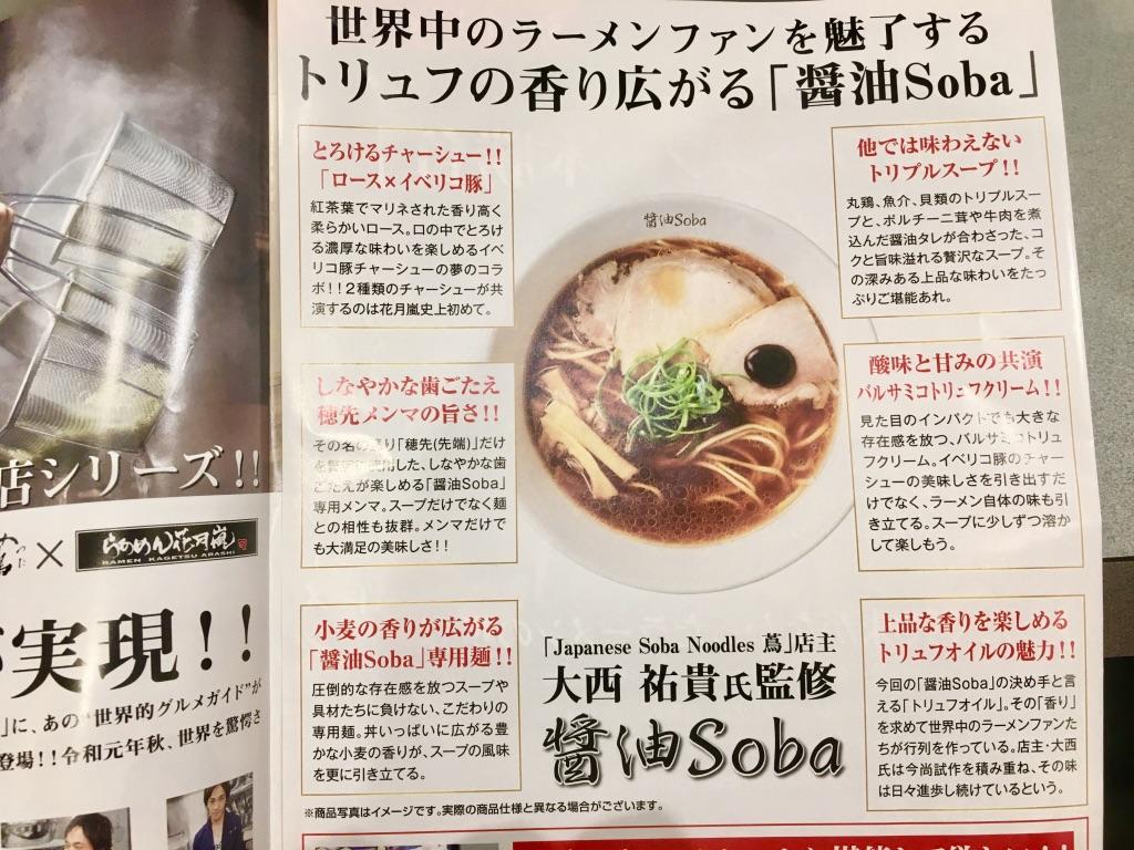 らあめん花月×Japanese soba noodles 蔦コラボラーメンの店内チラシ
