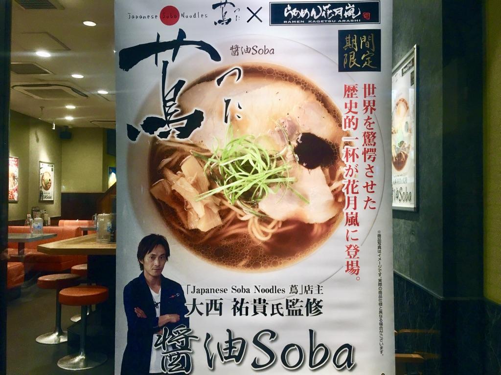 らあめん花月×Japanese soba noodles 蔦コラボラーメンのPOP
