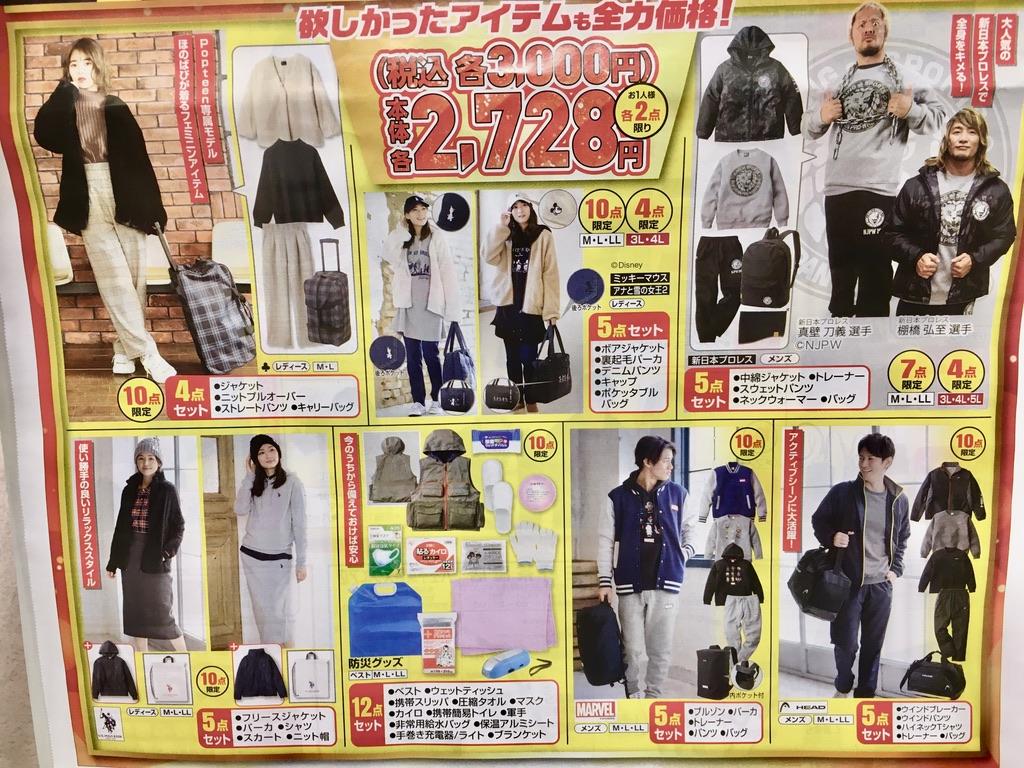 しまむらチラシ3000円の福袋欄