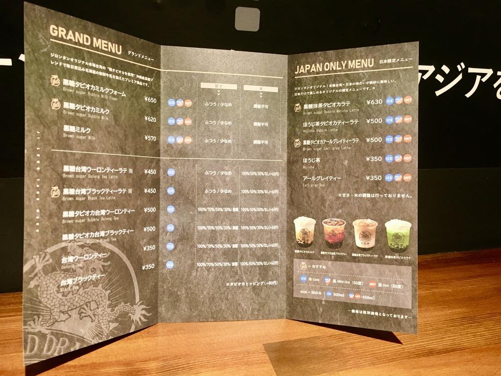 ジロンタン恵比寿店のメニュー表一覧