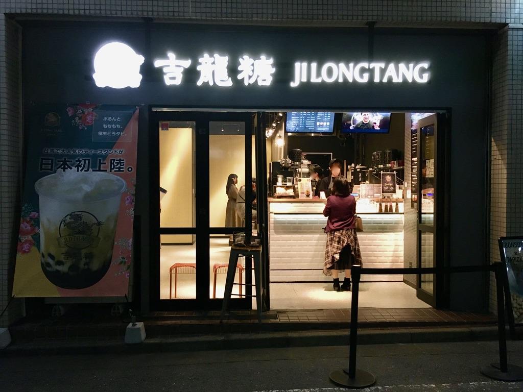ジロンタン恵比寿店店舗外観