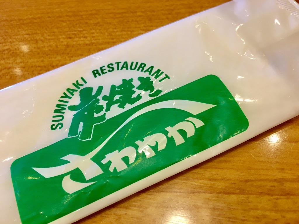 炭焼きハンバーグレストランさわやかの紙おしぼり