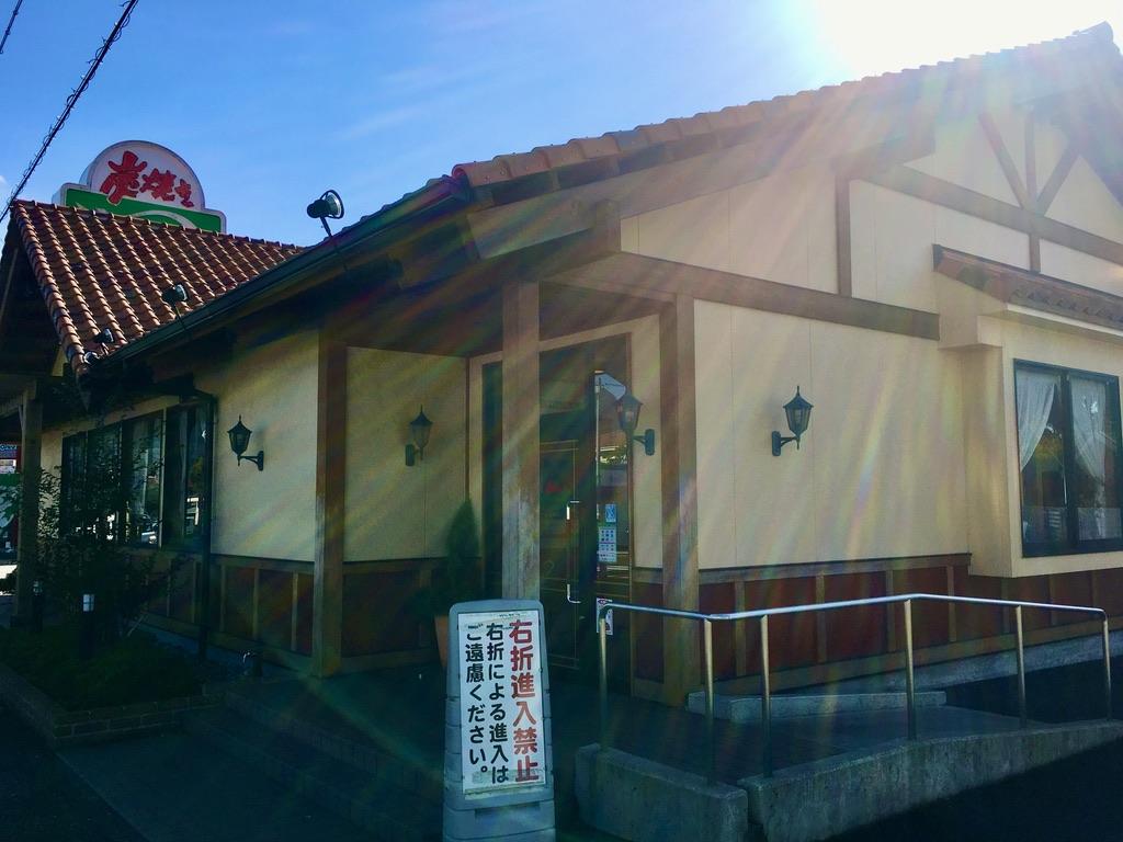 炭焼きレストランさわやか御殿場インター店の店舗外観
