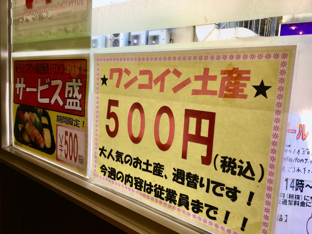 回転寿司たいせのワンコイン土産ポスター